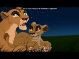 «АРТ 2 (авторские персонажи)» под музыку Тимон и пумба - саунд трек из м/ф король лев - лев спит. Picrolla